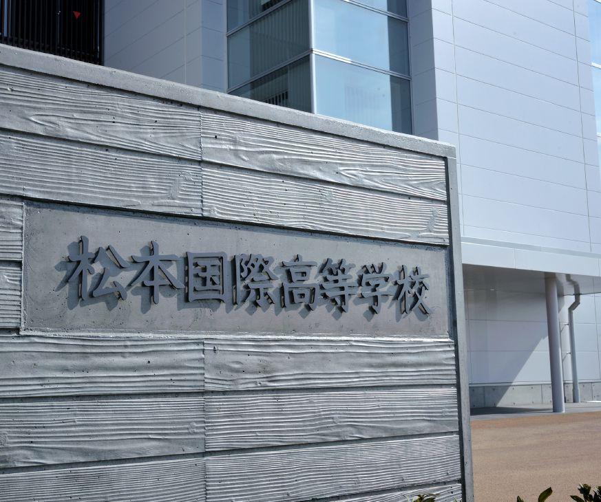 松本国際高等学校 通信制とは