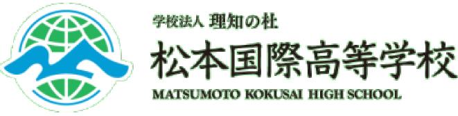 松本国際高等学校ロゴ