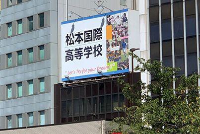 松本国際高校 東京校